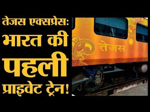 Railway Employees की धमकियों के बावजूद, Tejas Express First Private Train हो सकती है। Delhi Lucknow