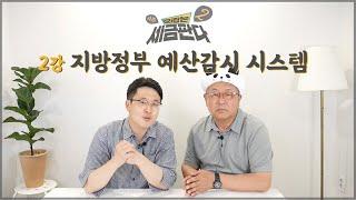 [비리잡는 세금판다 시즌2] 2강. 지방정부 예산감시 …
