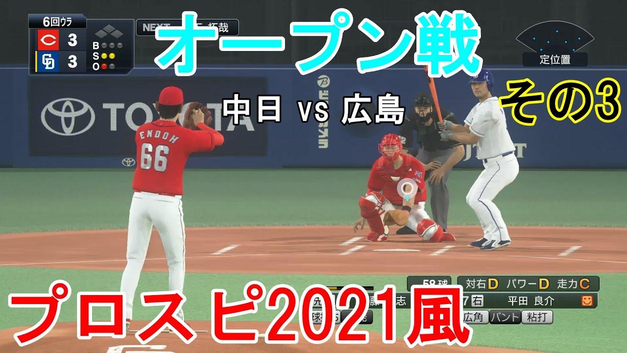 戦 プロ 野球 2021 オープン