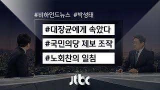 [비하인드 뉴스] 노회찬의 일침?…'대장균 책임 소재'