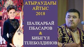 ХИТ АЙТЫС / ШАЛҚАРБАЙ & БИБІГҮЛ 2018