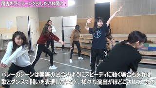 アンジュルム主演 演劇女子部「アタックNo.1」稽古の様子をお届け!演出:星田良子インタビュー