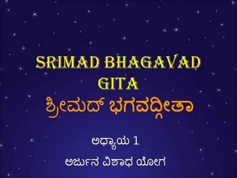Srimad Bhagavad Gita Kannada  Chapter 1