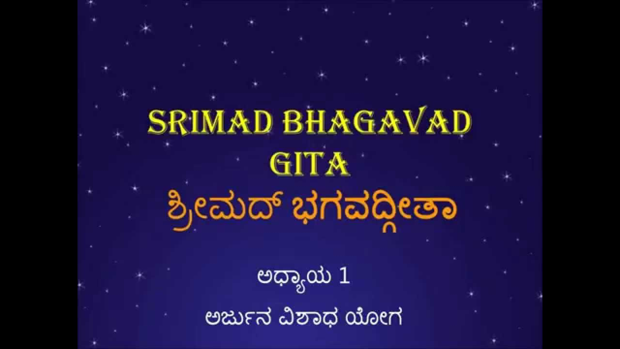 Bhagavad gita in kannada (all 18 chapters) chapter 1 youtube.