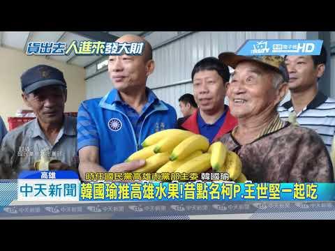 20190515中天新聞 選前推農產品 韓率議員赴冰果店大吃水果