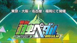 タイトル:舞台『弱虫ペダル』IRREGULAR~2つの頂上~ ◇原作:渡辺航「...