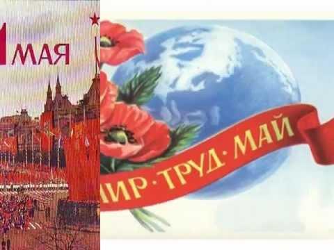 1 мая. Так отмечали 1 мая в СССР.