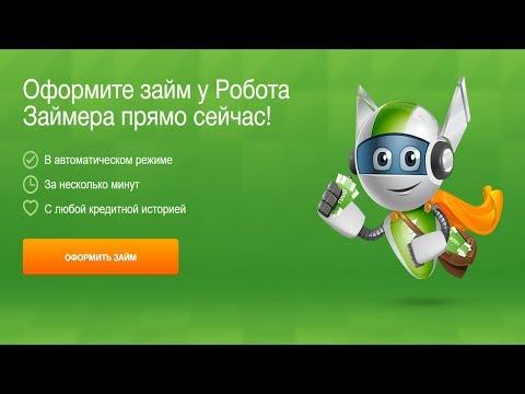 💲💲💲  Займер Робот   взять онлайн займ на карту? Робот онлайн займов.Займер моментально деньги
