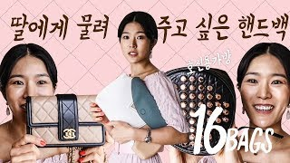 """(SUB ENG)Bag haul  From Zara to Chanel. Daily bag, luxury bag,""""Introduce you to the 16 BAGs I have."""""""