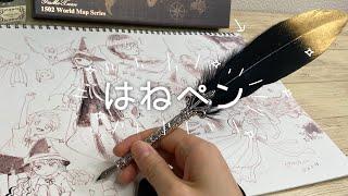 【アナログ】スケッチブックに羽根ペンで魔法使いを描いてみた【1ページ】Draw witches with a quill pen on a sketchbook page