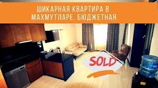 Шикарная квартира в Махмутлар по бюджетной цене ||  Недвижимость в Алании от IVM TURKEY