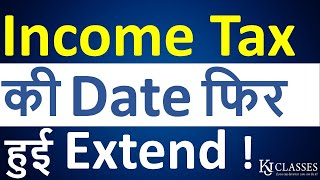 Income Tax Return Filing Date Extend !