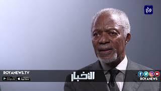 وفاة الأمين العام الأسبق للأمم المتحدة كوفي عنان - (18-8-2018)