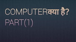 What is computer?? Full form of computer.....