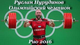 Руслан Нурудинов - Олимпийский чемпион Рио 2016!