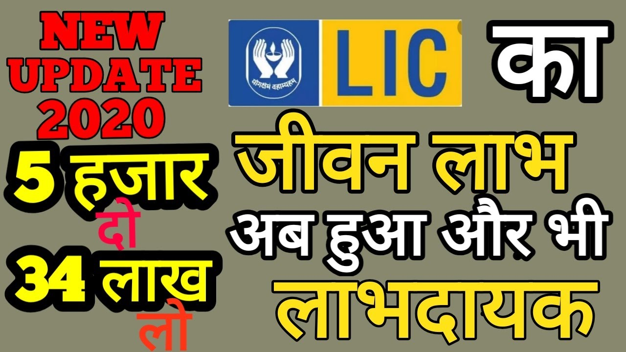 Best Lic Policy 2020 Jeevan Labh, Table No. 936 with ...