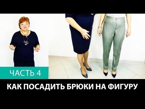 Лекция о посадке брюк Как посадить брюки на фигуру Формование брюк в процессе изготовления Часть 4