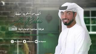 علي رحمي - فرقة سامبا الإماراتية  - أتعب من أسلوبه - حفلة 2020- للحجز والاستفسار00971508459555