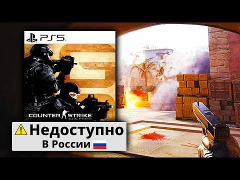 Эту версию CS:GO НАВСЕГДА Удалили с России, Украины, Белоруссии
