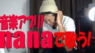 音楽アプリ【nana】を使って歌を届けよう!U-Tman衝撃の歌!