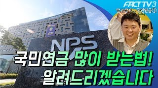 [알고살자 국민연금①]  국민연금 많이 받는 법! 알려드리겠습니다