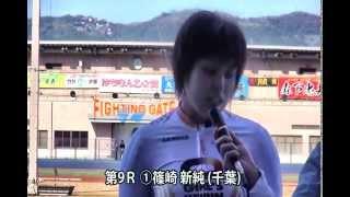 11/27(木) 第9R ①篠崎 新純 勝利者インタビュー