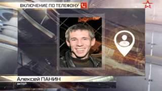 Алексей Панин едет в Донбасс