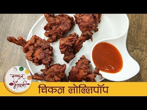 चिकन लॉलीपॉप – Quick & Easy Chicken Lollipop Recipe – Chicken Recipe In Marathi By Archana