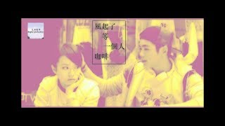 張敬軒 Hins Cheung -風起了 (自製MV)