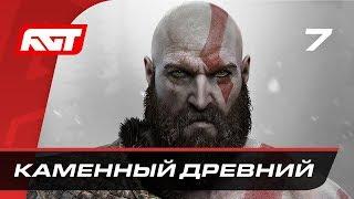Прохождение God of War (2018) — Часть 7: Каменный Древний
