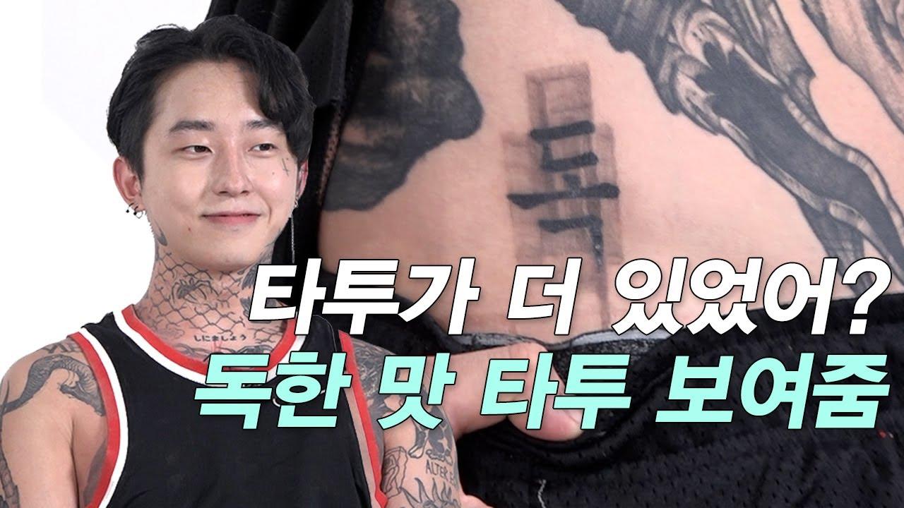 하나도 안 아픈 타투&독한 맛 타투 #NEW룩개팅미공개17