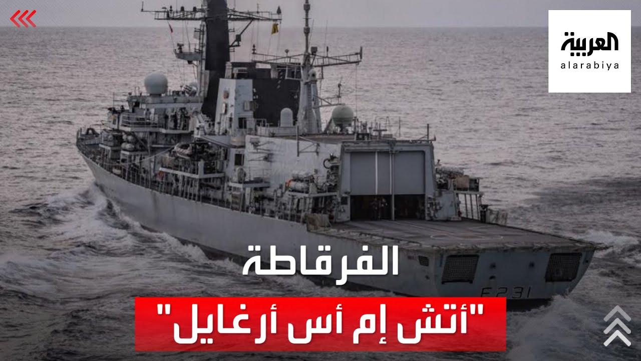 العربية على سطح أشهر سفن البحرية البريطانية.. تعرف على تاريخها
