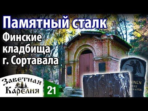 Сталк. Старые финские кладбища г. Сортавала. Заветная Карелия