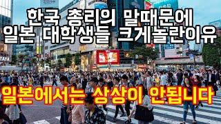 """한국 총리의 말때문에 일본 대학생들이 크게 놀란 이유 """"일본에서는 상상이 안됩니다"""""""