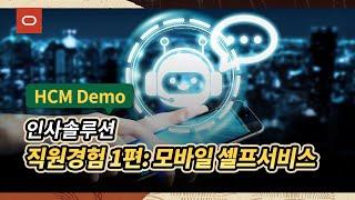 [HCM Demo] 인사솔루션_직원경험 1편: 모바일 …