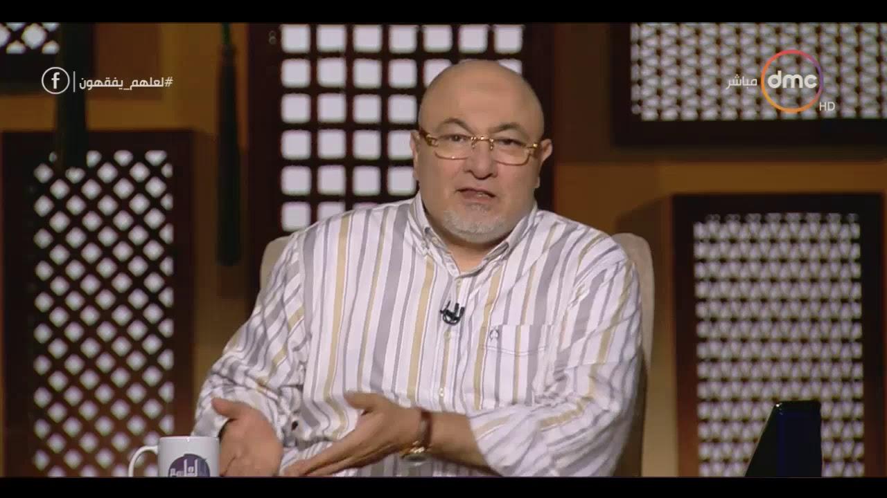 لعلهم يفقهون - الشيخ خالد الجندي: لا أحد يعرف من يدخل الجنة أو النار