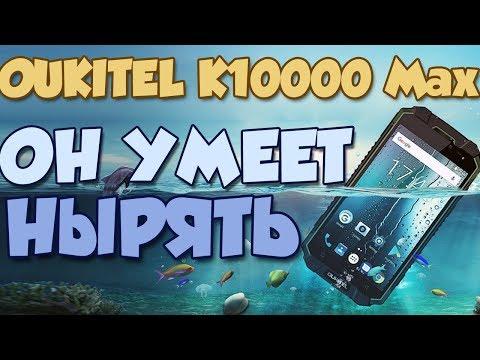 Обзор OUKITEL K10000 Max - вся правда о первенце OUKITEL с IP68