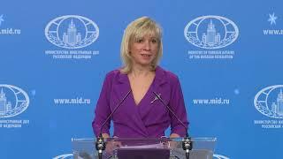 Брифинг М.В.Захаровой, 26 декабря 2018 года