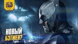 Аффлек не Бэтмен, геймплей Cyberpunk 2077, Eminem и Веном | Еженедельные новости (Сент. №1)