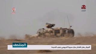 الجيش يعلن اقتحام مركز مديرية الدريهمي جنوب الحديدة