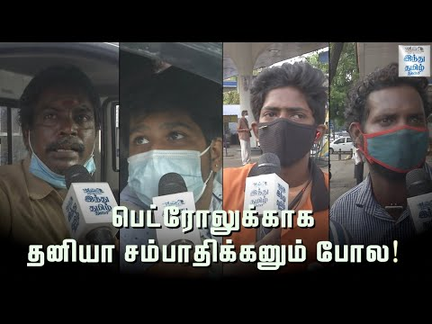 public-opinion-on-petrol-price-hike-fuel-price-hike-petrol-price-in-tamilnadu-hindu-tamil