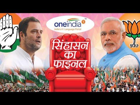 Gujarat Assembly Election 2017 | Himachal Pradesh Results | Part 1 | वनइंडिया हिंदी
