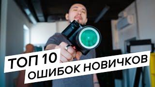 ЧТО МЕШАЕТ ТЕБЕ БЫТЬ ПРОФИ 😨  ТОП-10 ошибок начинающих в съемке видео 😜