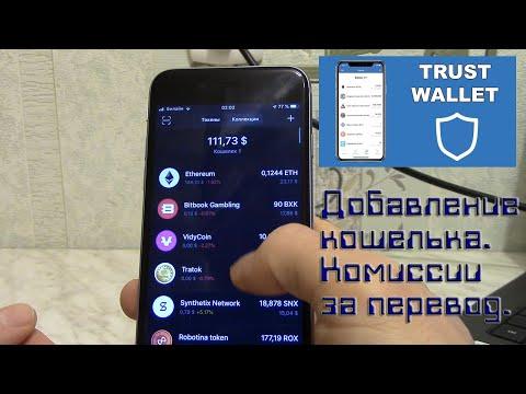 Криптовалютный кошелек Trust Wallet. Добавление кошелька в Траст Валет. Комиссия за перевод.