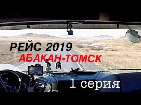 #44  АБАКАН-ТОМСК. РОДНИК В УЖУРЕ. ЗА ИСТОРИЕЙ)) 1 серия