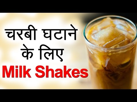 वज़न घटाने वाले Milkshake Weight Loss Diet in Hindi   How to lose weight Fast With Healthy Food