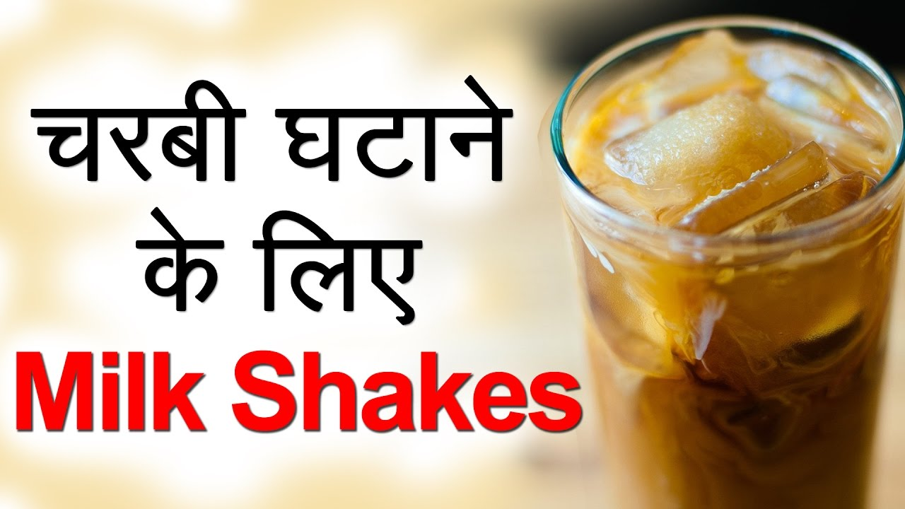À¤µà¤œ À¤¨ À¤˜à¤Ÿ À¤¨ À¤µ À¤² Milkshake Weight Loss Diet In Hindi How To Lose Weight Fast With Healthy Food Youtube