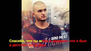 Dino MC 47  -  Мама ( lyrics , текст песни )