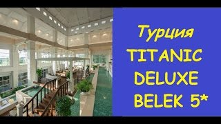 Турция. TITANIC DELUXE BELEK 5* (Титаник Делюс Белек)