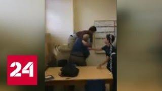 Смотреть видео В США учитель избил ученика из-за конфет - Россия 24 онлайн